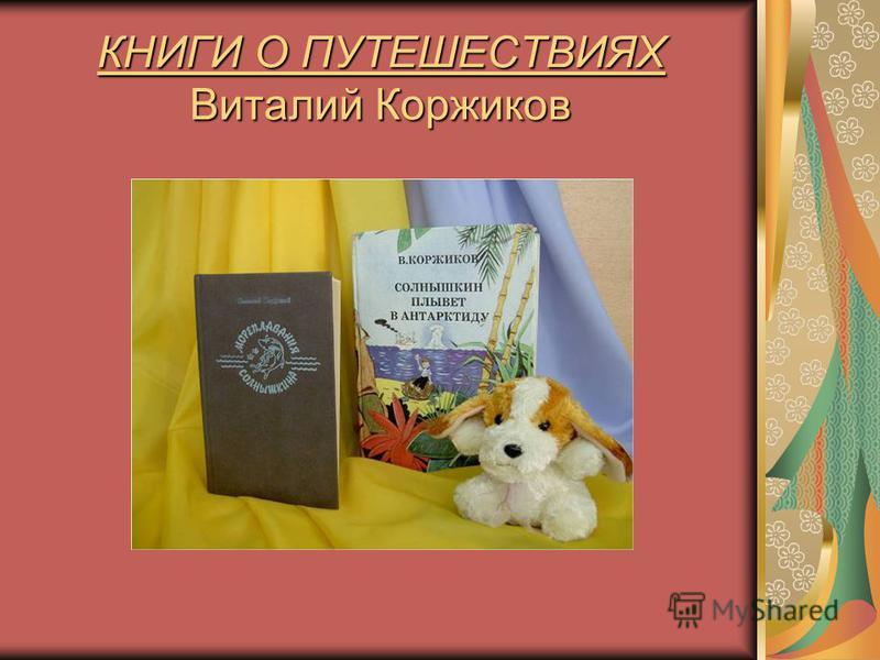 КНИГИ О ПУТЕШЕСТВИЯХ Виталий Коржиков