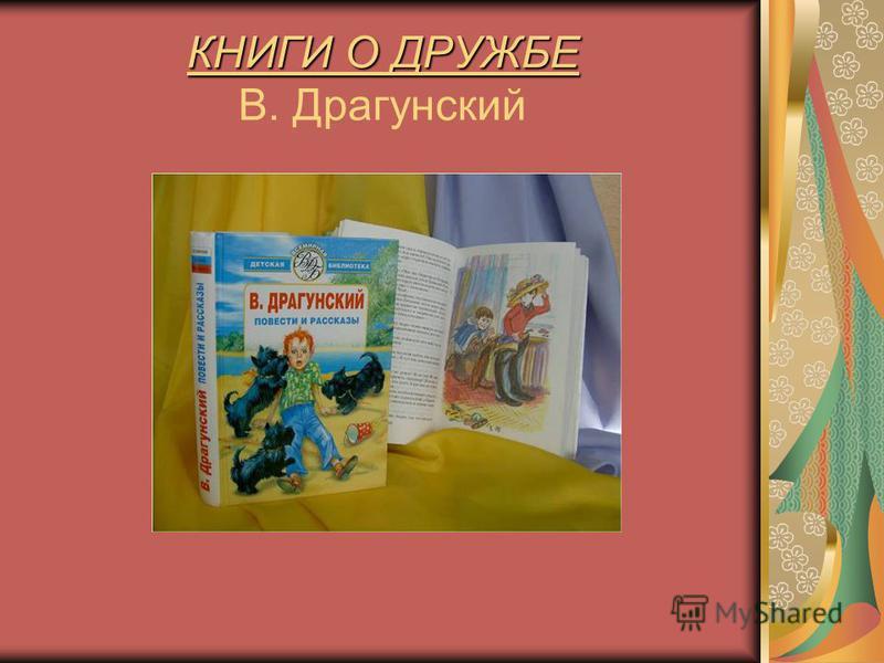 КНИГИ О ДРУЖБЕ КНИГИ О ДРУЖБЕ В. Драгунский