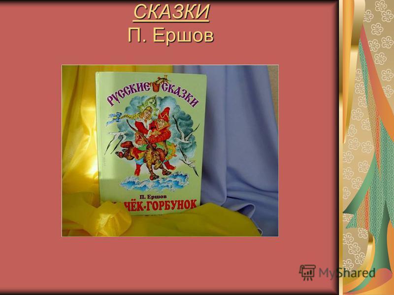 СКАЗКИ П. Ершов