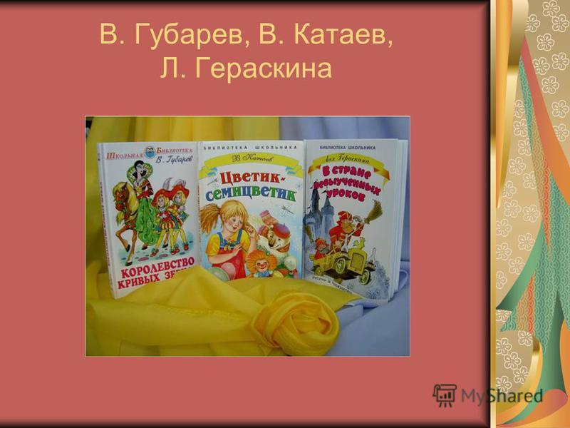В. Губарев, В. Катаев, Л. Гераскина