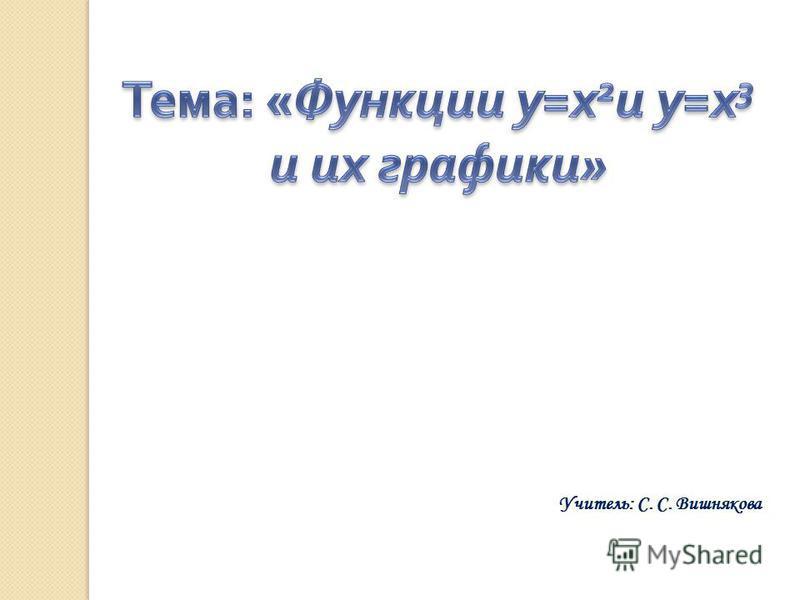 Учитель: С. С. Вишнякова