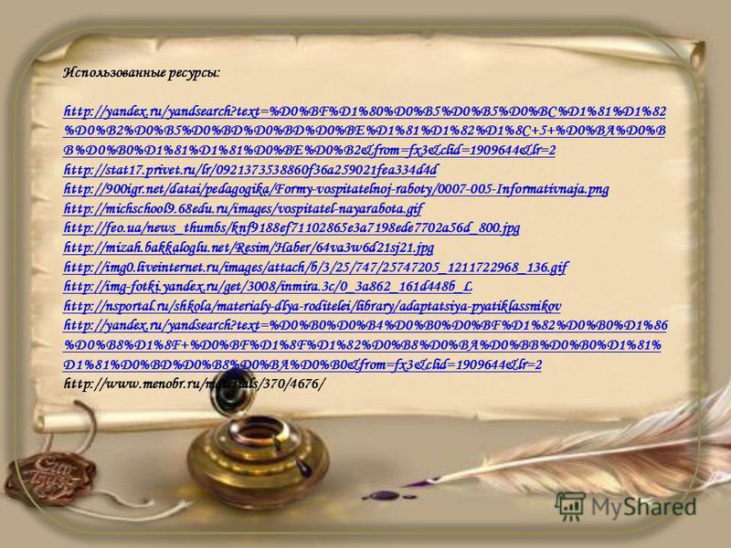 Использованные ресурсы: http://yandex.ru/yandsearch?text=%D0%BF%D1%80%D0%B5%D0%B5%D0%BC%D1%81%D1%82 %D0%B2%D0%B5%D0%BD%D0%BD%D0%BE%D1%81%D1%82%D1%8C+5+%D0%BA%D0%B B%D0%B0%D1%81%D1%81%D0%BE%D0%B2&from=fx3&clid=1909644&lr=2 http://stat17.privet.ru/lr/0