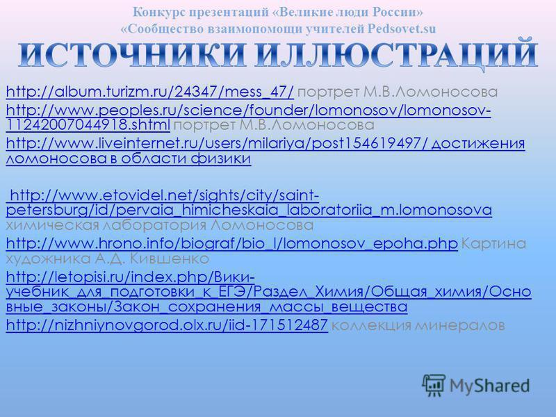 Конкурс презентаций «Великие люди России» «Сообщество взаимопомощи учителей Pedsovet.su