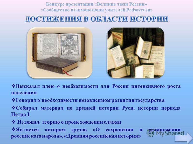 Конкурс презентаций «Великие люди России» «Сообщество взаимопомощи учителей Pedsovet.su»