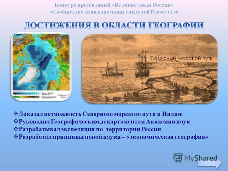 Сконструировал оптические приборы: никтоптическую трубу, телескоп, микроскоп Конкурс презентаций «Великие люди России» «Сообщество взаимопомощи учителей Pedsovet.su Установил, что Венера окружена атмосферой Теория самосвечения комет