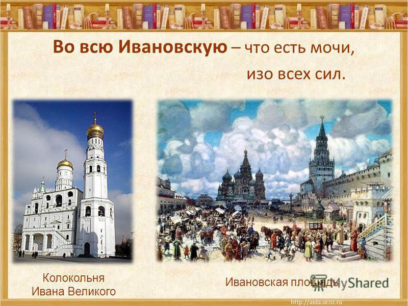 Во всю Ивановскую – что есть мочи, изо всех сил. Колокольня Ивана Великого Ивановская площадь