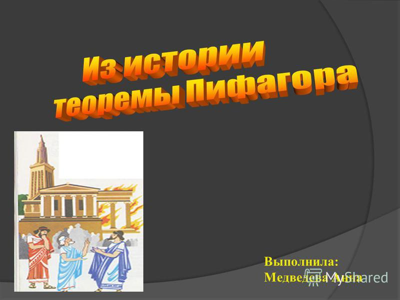 Выполнила: Медведева Анна