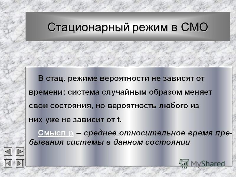Стационарный режим в СМО