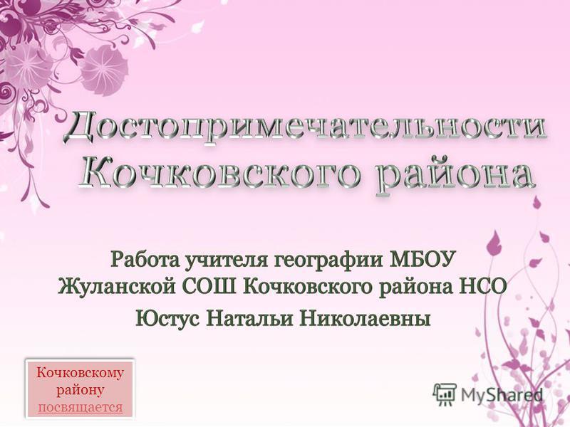 Кочковскому району посвящается посвящается Кочковскому району посвящается посвящается