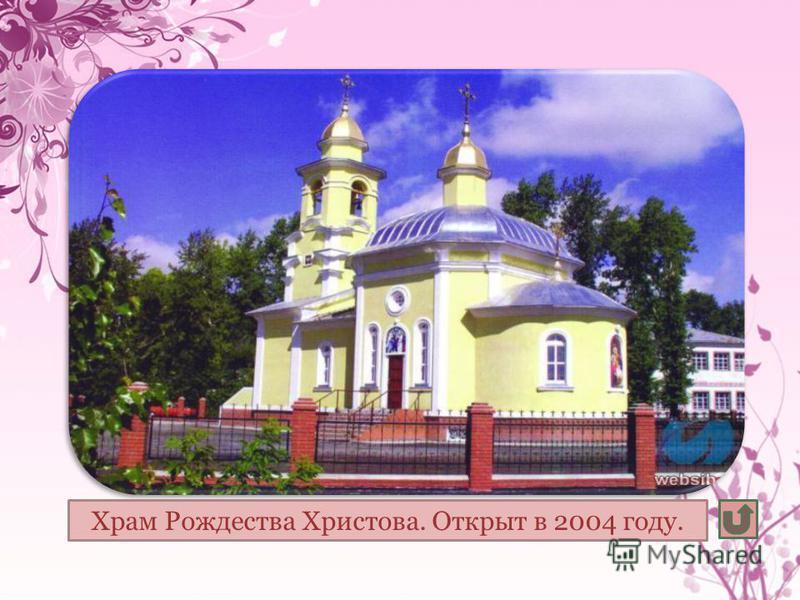 Храм Рождества Христова. Открыт в 2004 году.