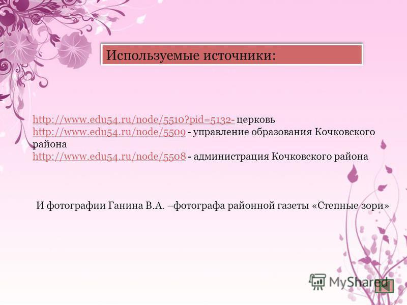 http://www.edu54.ru/node/5510?pid=5132-http://www.edu54.ru/node/5510?pid=5132- церковь http://www.edu54.ru/node/5509http://www.edu54.ru/node/5509 - управление образования Кочковского района http://www.edu54.ru/node/5508http://www.edu54.ru/node/5508 -