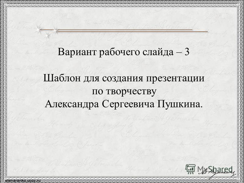 Вариант рабочего слайда – 3 Шаблон для создания презентации по творчеству Александра Сергеевича Пушкина.