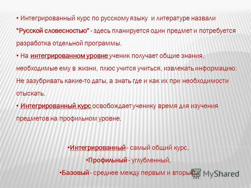 Интегрированный курс по русскому языку и литературе назвали