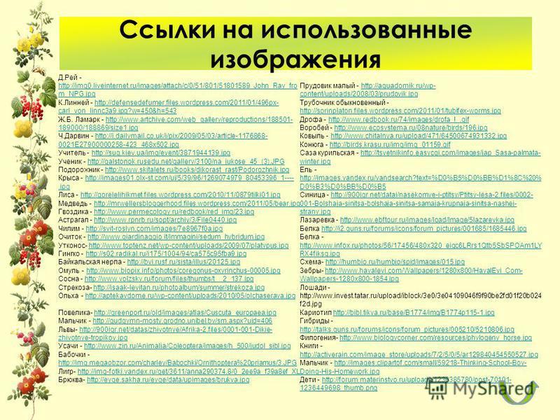 Ссылки на использованные изображения Д.Рей - http://img0.liveinternet.ru/images/attach/c/0/51/801/51801589_John_Ray_fro m_NPG.jpg http://img0.liveinternet.ru/images/attach/c/0/51/801/51801589_John_Ray_fro m_NPG.jpg К.Линней - http://defensedefumer.fi
