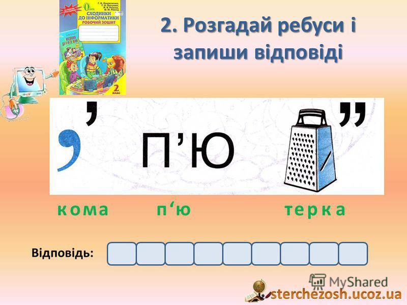 2. Розгадай ребуси і запиши відповіді Відповідь: каомпютер к а