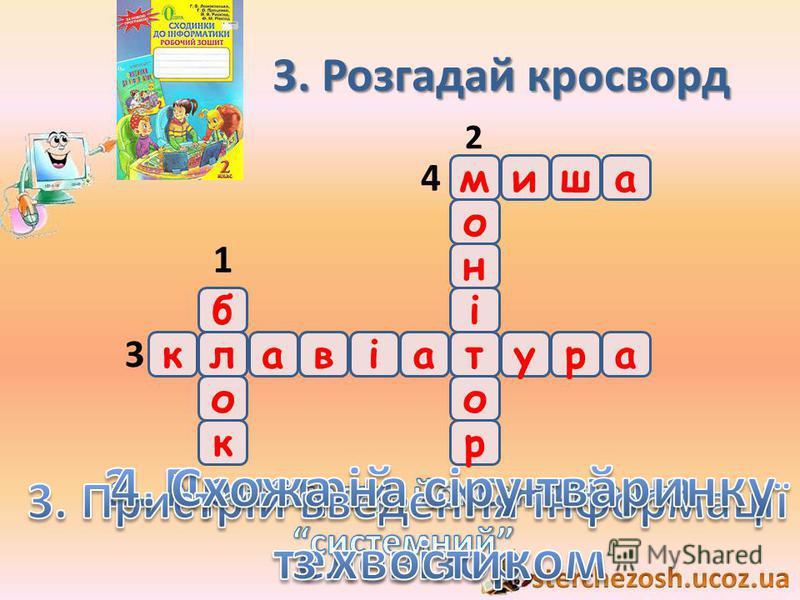 3. Розгадай кросворд миша о н і о р арутааікв б о л к 1 3 4 2