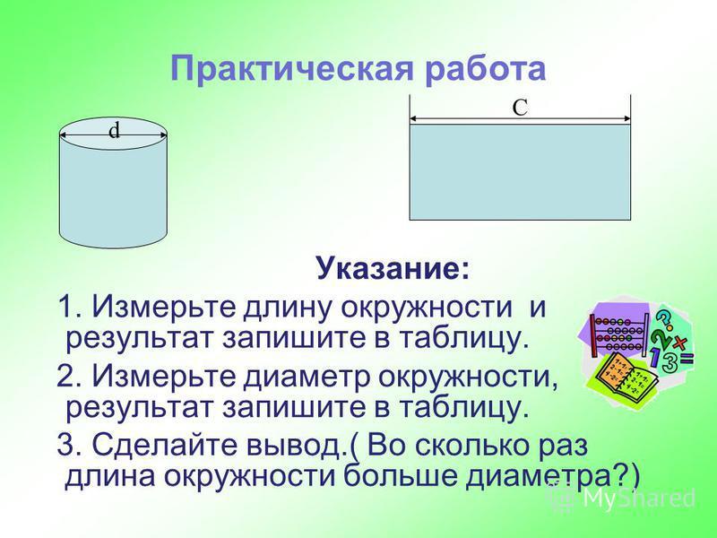Рабочий лист Найди отношения длин окружностей к диаметрам данных предметов. предмет а Длина окружности (С) Длина диаметра (d)C : d 1 2 3
