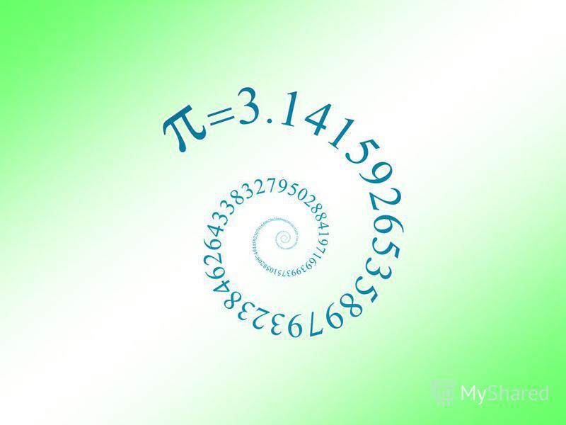 3,1415926535…3,1415926535… Обозначение числа происходит от первой буквы греческого слова периферия, что означает окружность. греческого слова периферия, что означает окружность.