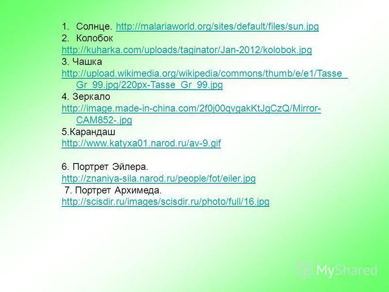 http://festival.1september.ru/articles/511633/ http://gul-school2.3dn.ru/load/16-1-0-31 http://docs.google.com/Doc?id=dgd3nftq_3f7r6vdd5 Интернет- источники
