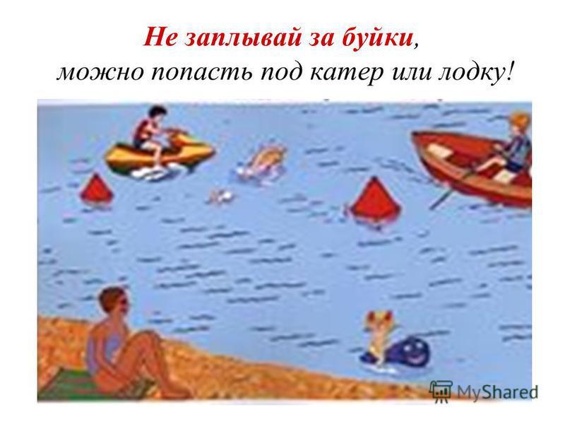 Не заплывай за буйки, можно попасть под катер или лодку!