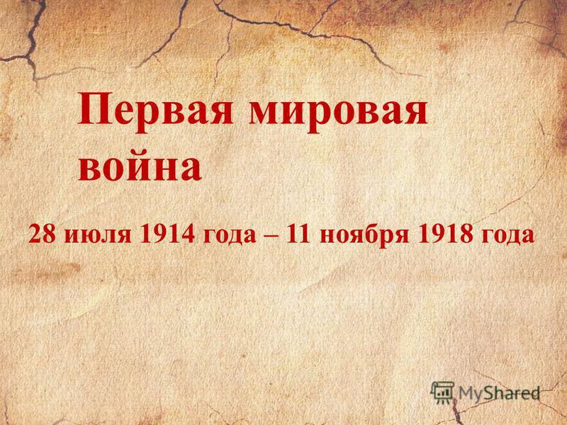 28 июля 1914 года – 11 ноября 1918 года Первая мировая война