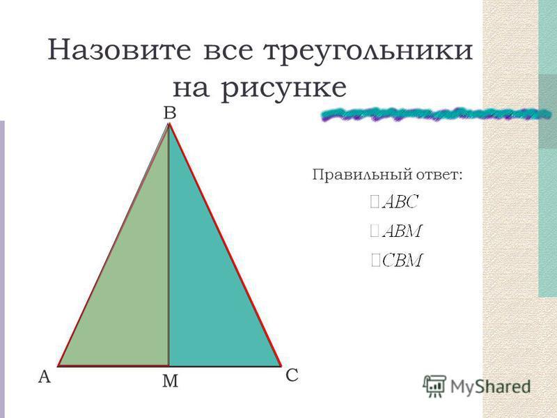 Назовите все треугольники на рисунке С А В Правильный ответ: М