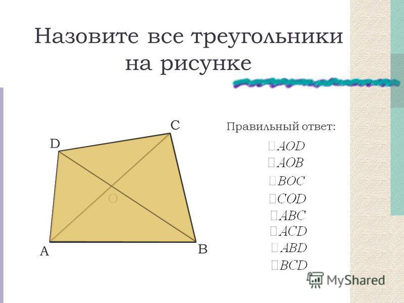 Назовите все треугольники на рисунке С А В Правильный ответ: О D