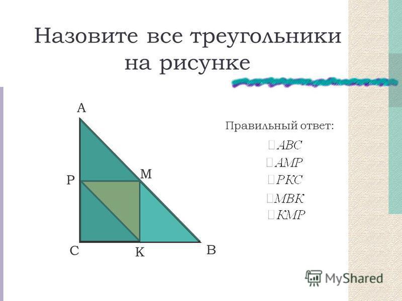 Назовите все треугольники на рисунке С А В Правильный ответ: К М Р