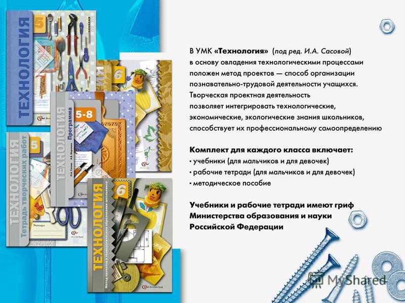Симоненко Программа Технология