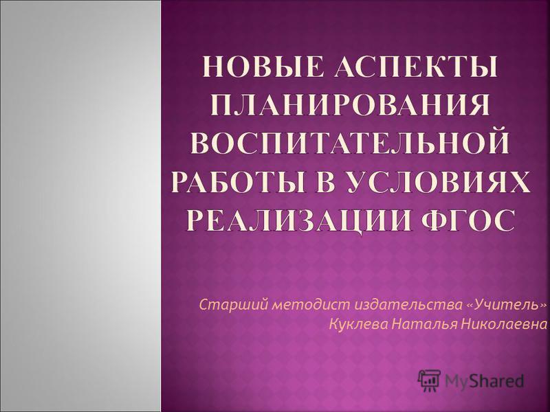 Старший методист издательства «Учитель» Куклева Наталья Николаевна