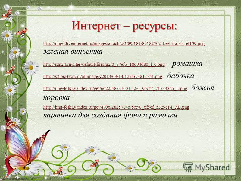 Интернет – ресурсы: http://img0.liveinternet.ru/images/attach/c/5/89/182/89182502_bee_fraisia_el159. png http://img0.liveinternet.ru/images/attach/c/5/89/182/89182502_bee_fraisia_el159. png зеленая виньетка http://szn24.ru/sites/default/files/u2/0_37