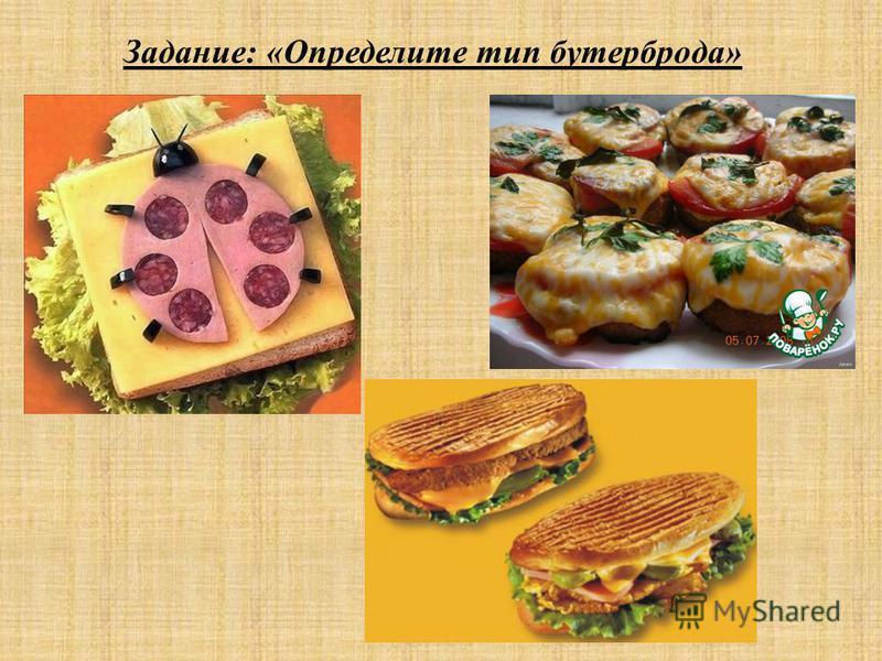 Задание: «Определите тип бутерброда»