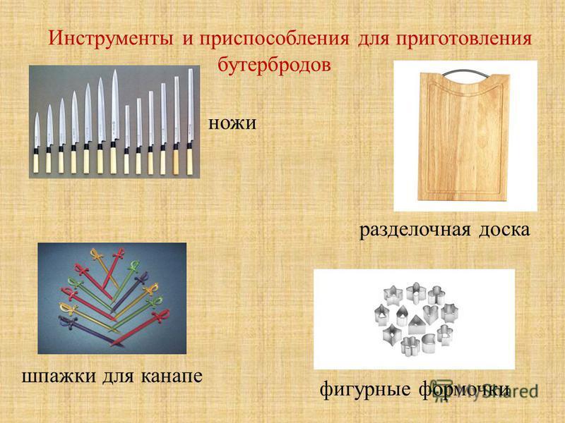 Инструменты и приспособления для приготовления бутербродов ножи разделочная доска шпажки для канапе фигурные формочки