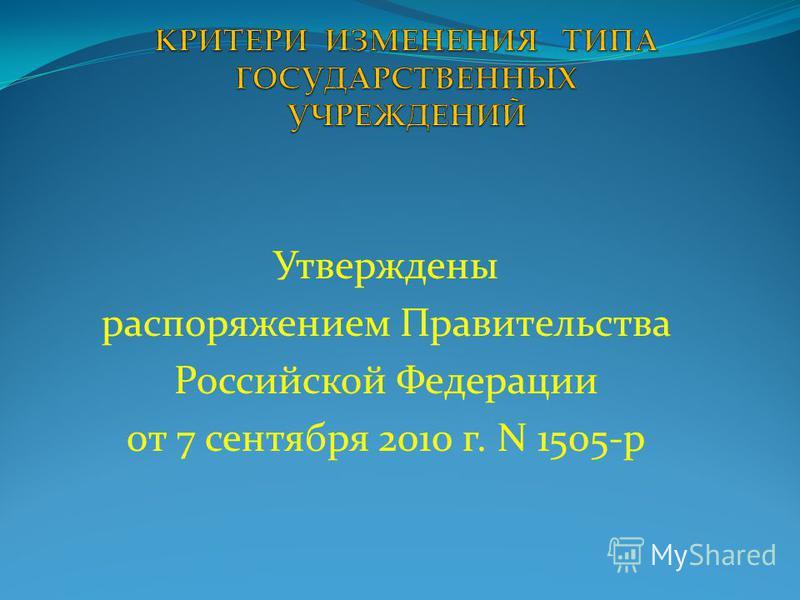 Утверждены распоряжением Правительства Российской Федерации от 7 сентября 2010 г. N 1505-р