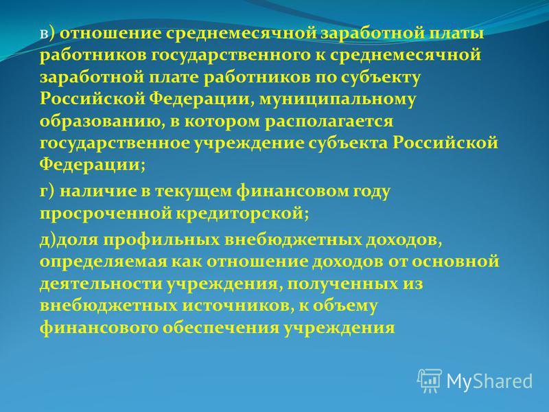 в) отношение среднемесячной заработной платы работников государственного к среднемесячной заработной плате работников по субъекту Российской Федерации, муниципальному образованию, в котором располагается государственное учреждение субъекта Российской