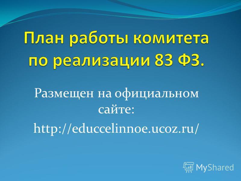 Размещен на официальном сайте: http://educcelinnoe.ucoz.ru/