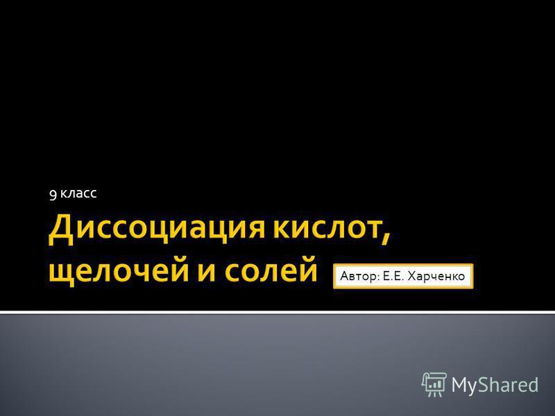 9 класс Автор: Е.Е. Харченко
