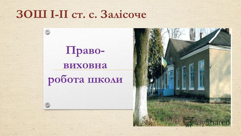 ЗОШ І-ІІ ст. с. Залісоче Право- виховна робота школи