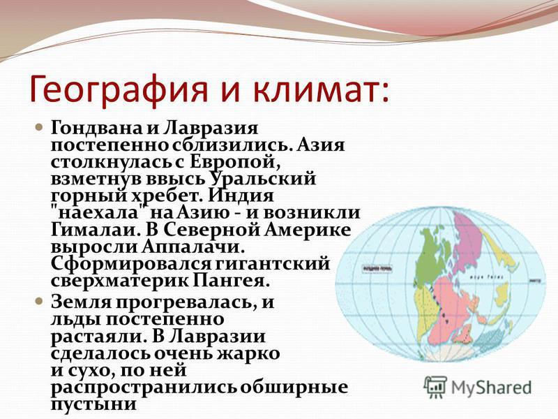 География и климат: Гондвана и Лавразия постепенно сблизились. Азия столкнулась с Европой, взметнув ввысь Уральский горный хребет. Индия