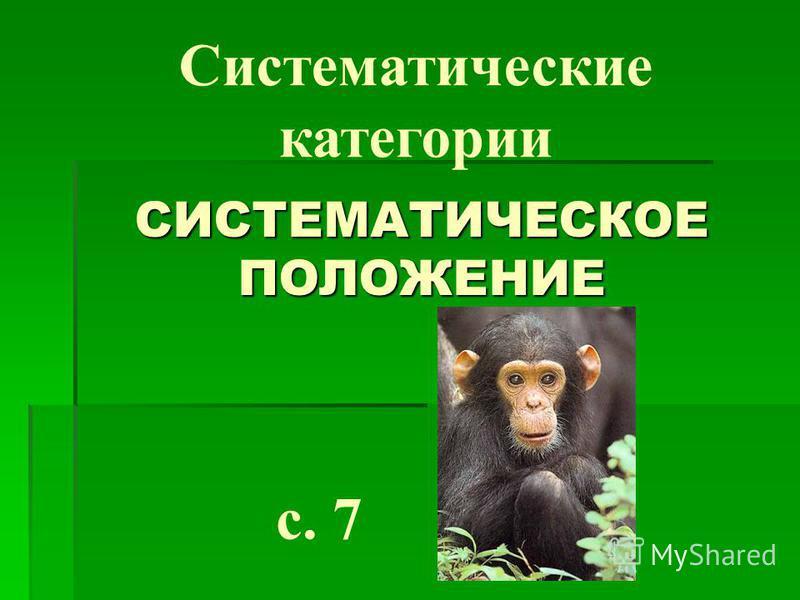 СИСТЕМАТИЧЕСКОЕ ПОЛОЖЕНИЕ Систематические категории с. 7