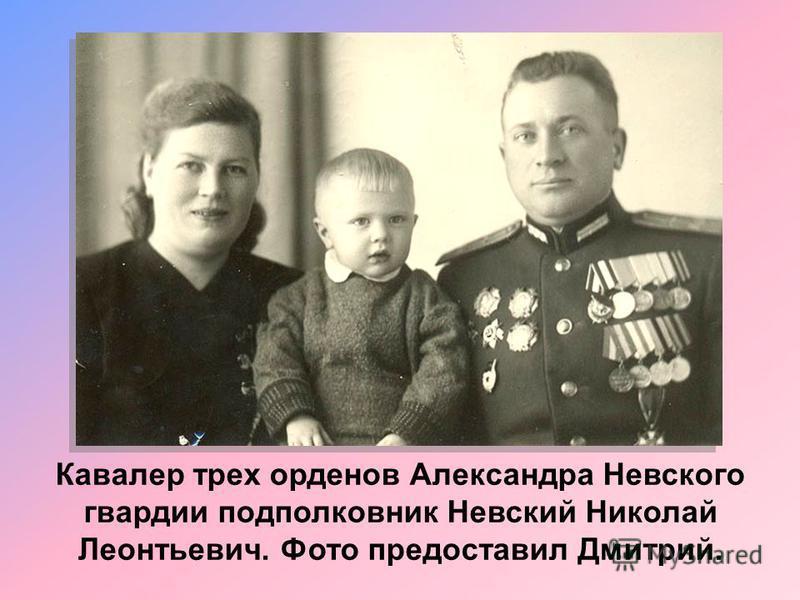 Кавалер трех орденов Александра Невского гвардии подполковник Невский Николай Леонтьевич. Фото предоставил Дмитрий.