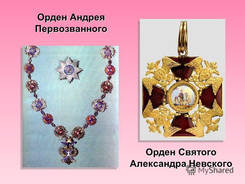 Орден Андрея Первозванного Орден Святого Александра Невского