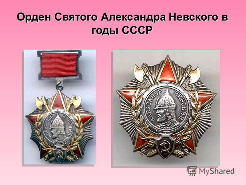 Орден Святого Александра Невского в годы СССР