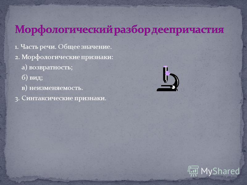 1. Часть речи. Общее значение. 2. Морфологические признаки: а) возвратность; б) вид; в) неизменяемость. 3. Синтаксические признаки.