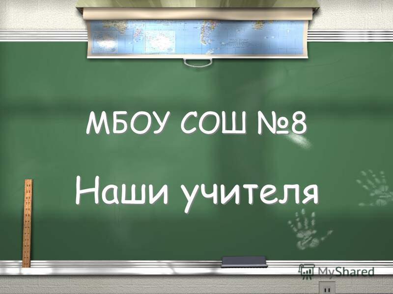 МБОУ СОШ 8 Наши учителя