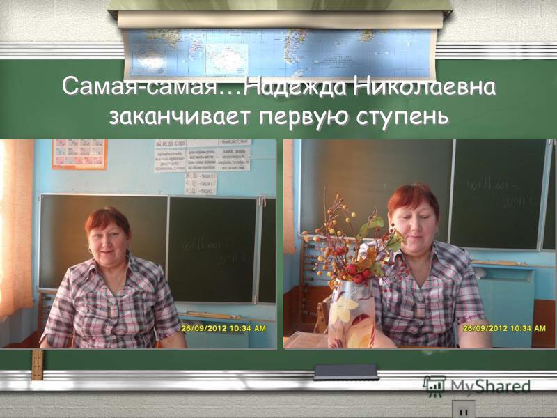 Самая-самая… Надежда Николаевна заканчивает первую ступень