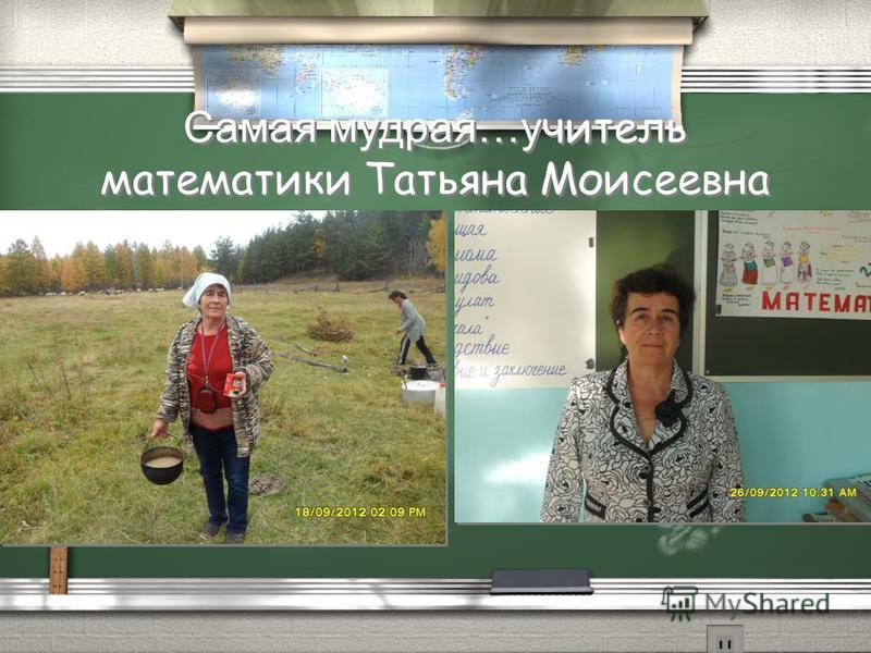 Самая мудрая…учитель математики Татьяна Моисеевна