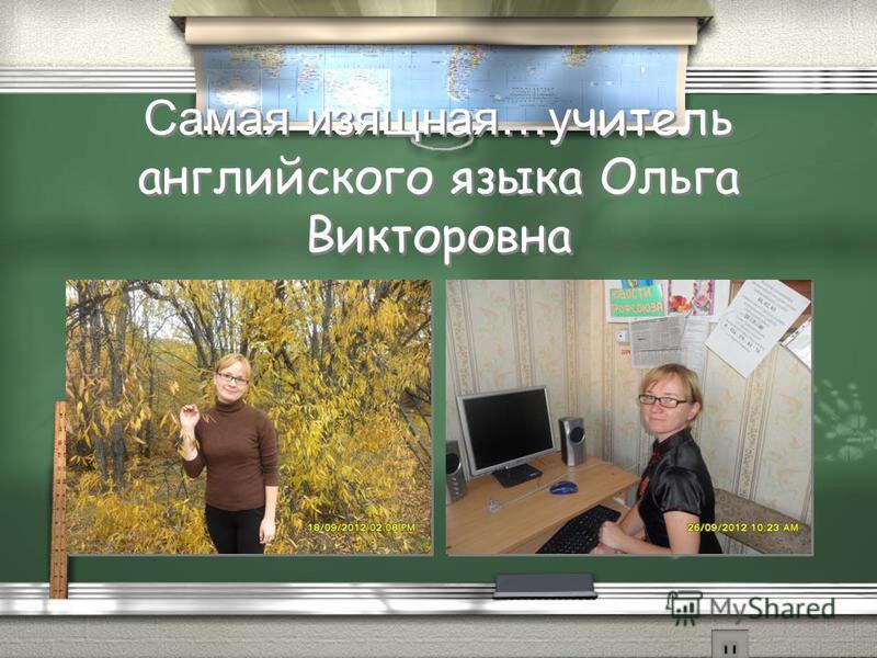 Самая изящная…учитель английского языка Ольга Викторовна