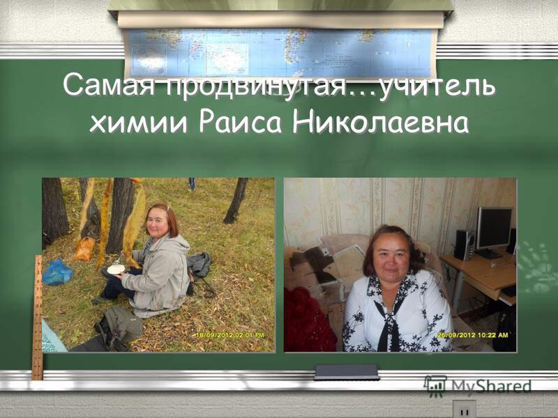 Самая продвинутая…учитель химии Раиса Николаевна