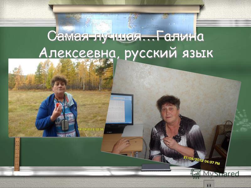 Самая лучшая… Галина Алексеевна, русский язык